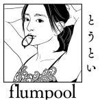 とうとい(初回限定盤)(DVD付) / flumpool (CD)