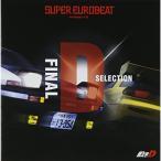 SUPER EUROBEAT presents 頭文字 イニシャル D Final D Selection