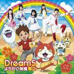 【CD】【9%OFF】ようかい体操第二(DVD付)/Dream5 ドリーム・フアイブ