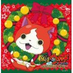 【CD】妖怪ウォッチ テーマソング ?クリスマスバージョン?/