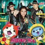 【CD】照國神社の熊手(DVD付)/キング・クリームソーダ キング・クリームソーダ