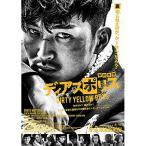 ディアスポリス -DIRTY YELLOW BOYS- / 松田翔太 (DVD)