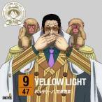 ワンピース ニッポン縦断!47クルーズCD in 栃木 YELLOW LIGHT / 石塚運昇(ボルサリーノ[黄猿]) (CD)