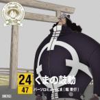 ワンピース ニッポン縦断!47クルーズCD in 三重 くまの鼓動 / 堀秀行(バーソロミュー・くま) (CD)