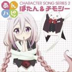 あんハピ(音符記号)キャラクターソングシリーズ2 / 安野希世乃(ぼたん)&森永千才(チモシー) (CD)