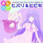 あんハピ(音符記号)ユニットソングシリーズ2 / 白石晴香(ヒバリ)&山村響(ヒビキ) (CD)