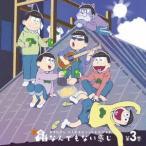 【CD】おそ松さん かくれエピソードドラマCD「松野家のなんでもない感じ」第3巻/