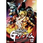 【DVD】【9%OFF】機動武闘伝Gガンダム(12)/ガンダム ガンダム
