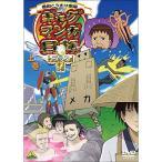 ギャグマンガ日和+ 上巻 /  (DVD)