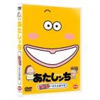 【DVD】【9%OFF】あたしンち 笑える×笑える傑作選/あたしンち アタシンチ