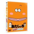【DVD】【9%OFF】あたしンち ほのぼの×笑える傑作選/あたしンち アタシンチ