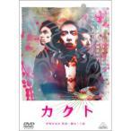 【DVD】【10%OFF】カクト/伊勢谷友介 イセヤ ユウスケ