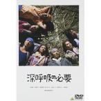 深呼吸の必要 / 香里奈 (DVD)