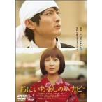 おにいちゃんのハナビ / 高良健吾/谷村美月 (DVD)