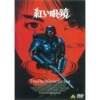 紅い眼鏡 / 千葉繁 (DVD)