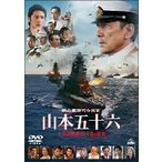 聯合艦隊司令長官 山本五十六-太平洋戦争70年目の真実- / 役所広司 (DVD)