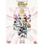 2004 ウインタースペシャルミュージカル 美少女戦士セーラームーン 火球王妃降臨 / セーラームーン (DVD)