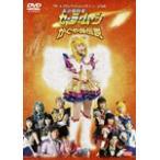 '99スプリングスペシャルミュージカル 美少女戦士セーラームーン かぐや島伝説 / 原史奈 (DVD)