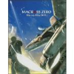 【Blu-ray】【10%OFF】マクロス ゼロ Blu-ray Disc BOX/マクロス マクロス