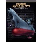 【Blu-ray】【9%OFF】宇宙戦艦ヤマト2199 コンサート2015&ヤマト音楽団大式典2012[特別セット](特装限定版)(Blu-r...