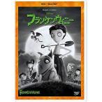 【Blu-ray】【9%OFF】フランケンウィニー DVD+ブルーレイセット/ディズニー デイズニー