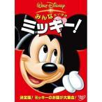 【DVD】【9%OFF】みんなだいすき ミッキー!/ディズニー デイズニー