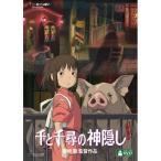 【DVD】【20%OFF】千と千尋の神隠し/スタジオジブリ スタジオジブリ