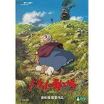 ハウルの動く城 / スタジオジブリ (DVD)