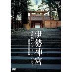 伊勢神宮〜受け継がれるこころとかたち〜 / 浅野温子 (DVD)