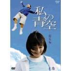 【DVD】【10%OFF】私の青空・総集編(上)/田畑智子 タバタ トモコ