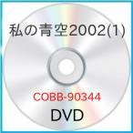 【DVD】【10%OFF】私の青空2002(1)/田畑智子 タバタ トモコ