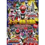 【DVD】【9%OFF】スーパー戦隊主題歌DVD 海賊戦隊ゴーカイジャーVSスーパー戦隊/