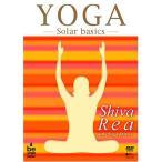 【DVD】【9%OFF】シバ・リー YOGA-Solar Basics-/シバ・リー/マック・久美子 シバ・リー/マツク・クミコ