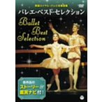ベスト・オブ・クラシックバレエ〜英国ロイヤル・バレ