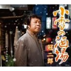 【CD】小雪の酒場/冠二郎 カンムリ ジロウ