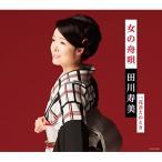 女の舟唄 / 田川寿美 (CD)
