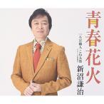 【CD】青春花火/新沼謙治 ニイヌマ ケンジ