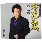 【CD】万里の嵐/冠二郎 カンムリ ジロウ