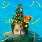 【CD】ハレーション/たむらぱん タムラパン