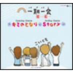 キミのとなり / 壁谷明音/大山桃子/前田希美/蒲田華恵/黒田瑞貴 (CD)