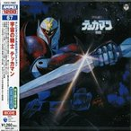 【CD】ANIMEX1200シリーズ67 テレビオリジナルBGMコレクション 宇宙の騎士テッカマン/