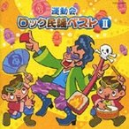 ��ư���å�̱�إ٥��� vol.2 ��  (CD)