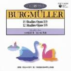 ピアノ教則シリーズ10 ブルグミュラー(2)18の練習曲、12の練習曲 /  (CD)