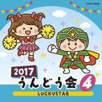 ��CD��2017 ����ɤ��� (4) LUCKYSTAR/