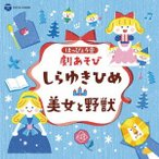 はっぴょう会 劇あそび しらゆきひめ/美女と野獣 /  (CD)