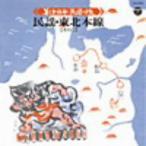 【CD】美しき日本・民謡の旅〜民謡・東北本線(その三)〜/オムニバス オムニバス