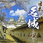 日本の名城を唄う / オムニバス (CD)