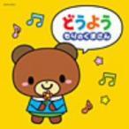 【CD】ザ・ベスト どうよう〜もりのくまさん〜/