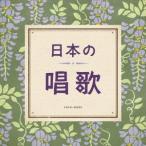 ザ・ベスト 日本の唱歌 /  (CD)