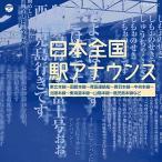 ザ・ベスト 日本全国 駅アナウンス /  (CD)